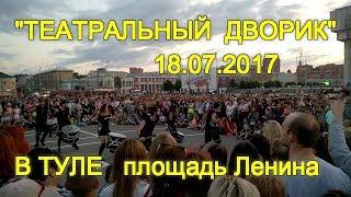 Фестиваль уличного театра «Театральный дворик» в Туле 18.07. 2017