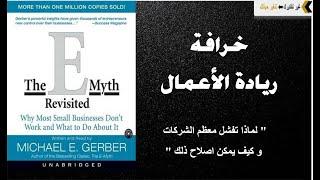 ملخص لأفضل الكتب مبيعا عالميا خرافة ريادة الأعمال أسرار النجاح في عالم الأعمال Youtube
