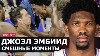 Джоэл Эмбиид смешные моменты НБА