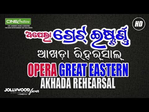 Opera Great Eastern Akhada Rehearsal - Jollywood Fever - CineCritics
