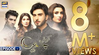 Koi Chand Rakh Episode 3 - 2nd August 2018 - ARY Digital Drama [Subtitle]