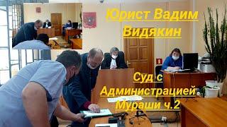 Суд иск к Администрации Мураши ремонт жилого помещения ч  2 юрист Вадим Видякин