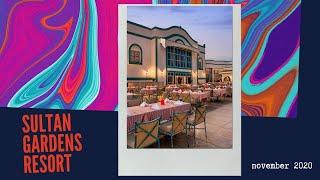 Популярный отель Египта Sultan gardens ЛУЧШЕЕ В ШАРМЕ