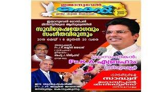 IMMANUEL FEST 2019 Day 1  | Naruvamoodu Junction | K A Abraham | Manna Television |