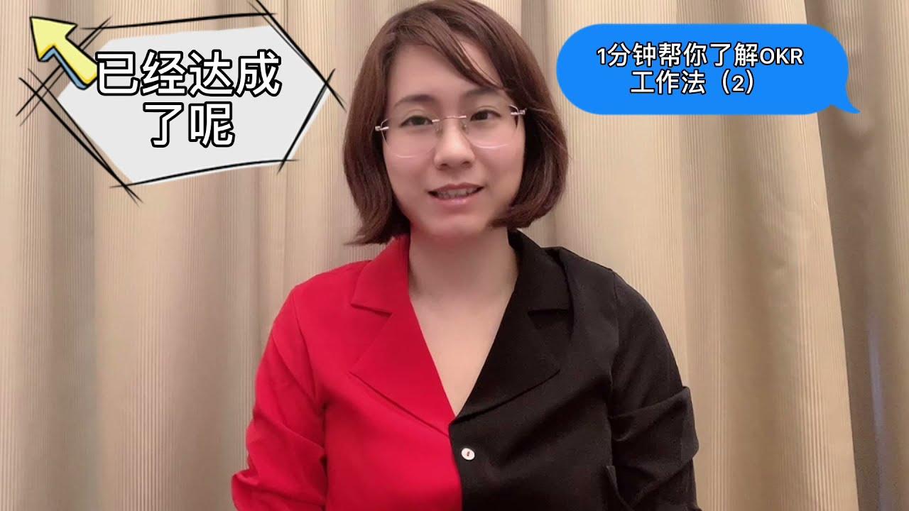 一分钟帮你了解OKR工作法(2)OKR教练陈高岚