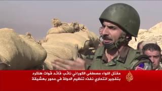 مقتل قائد بالبشمركة بمحور بعشيقة بتفجير لتنظيم الدولة