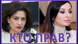 Первые Леди Армении и Азербайджана о Нагорном КарабахеАРЦАХЕ