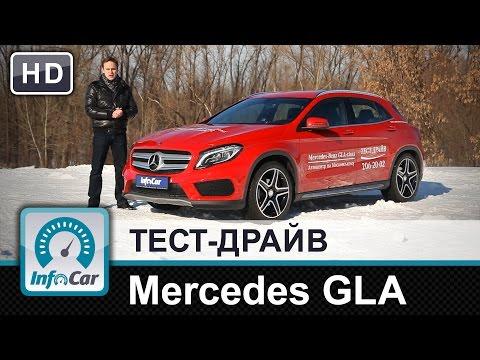 Mercedes GLA - тест-драйв от InfoCar.ua (Мерседес ГЛА)
