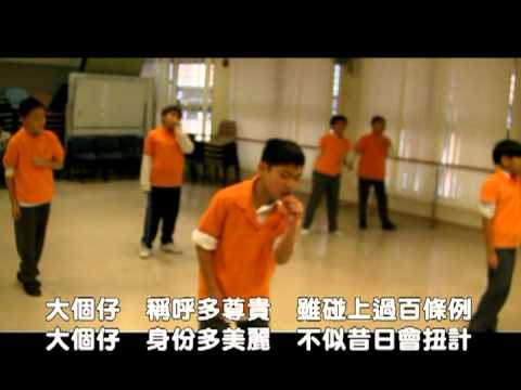 大個仔mv_Big Boyz Club原創歌曲 - YouTube
