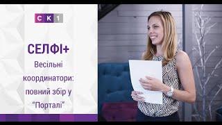 """""""Селфі+"""": курси весільних координаторів у """"Порталі"""""""