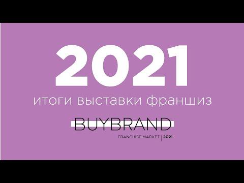 BUYBRAND Franchise Маrket 2021. Как это было
