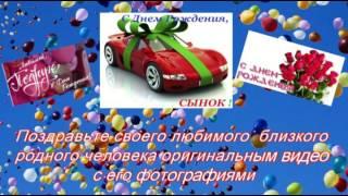 Видео Монтаж поздравлений с Днём Рождения, Годовщиной свадьбы, Юбилеем!!!