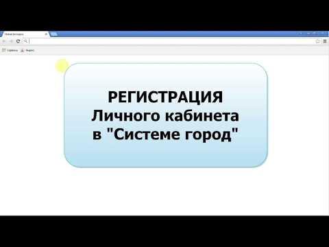 """НБЛ Бийск Видеоинструкция, как оплачивать услуги ЖКХ дистанционно по системе """"ГОРОД"""""""