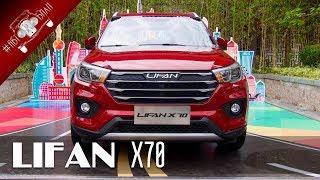 видео Новый Lifan X70 2018-2019 года - фото, цена и комплектации, характеристики Лифан Х70