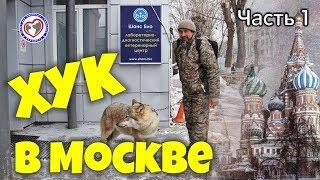 Хук в Москве (часть 1)