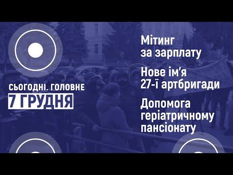 Суспільне Суми: Мітинг працівників СМНВО за заробітну плату. Сьогодні. Головне | 7 грудня
