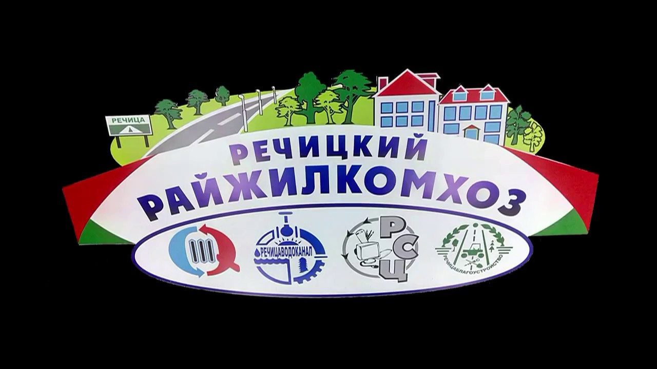 Картинки по запросу речицкий райжилкомхоз