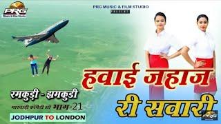 kaka #bhatija comedy || rajasthani #comedy || pankaj sharma comedy