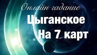 Онлайн гадание ЦЫГАНСКОЕ НА 7 КАРТ
