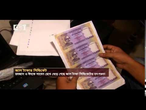 Fake Bangladeshi Taka 01