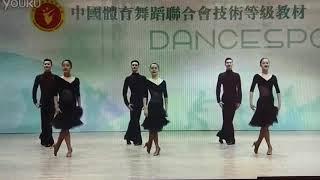 森巴舞 單人 金牌教材 中國體育舞蹈聯合會