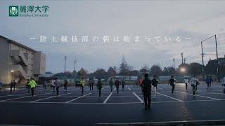 【麗澤大学】陸上競技部 密着動画