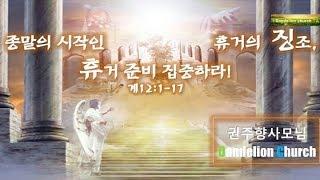 """휴거[15] """"휴거"""" 마지막때를 준비하라,  계12:1-17 / 권주향사모[부산민들레교회]"""
