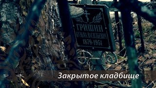 Закрытое кладбище в Ивантеевке. Ужасы захоронений.