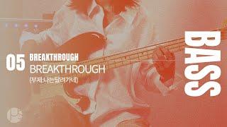 [TUTORIAL] 05 Breakthrough (부제 : 나는 달려가네) (Feat. 마민호)|J-US Live Worship Album|BASS