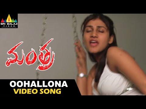 Mantra Movie Video Songs | Oohallona Video Song | Kausha, Charmi, Sivaji | Sri Balaji Video