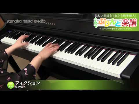 フィクション / Sumika : ピアノ(ソロ) / 中級