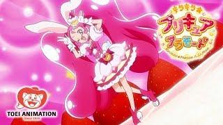 【公式】キラキラ☆プリキュアアラモード 第1話「大好きたっぷり!キュアホイップできあがり!」