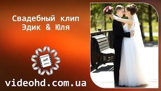 Видеосъемка Иршанске / Свадьба Иршанск / Видеосъемка в Хорошёве /Свадебные услуги в Хорошеве Житомир