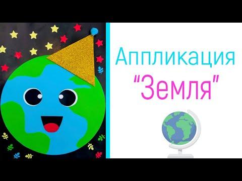 """Аппликация """"Земля"""""""