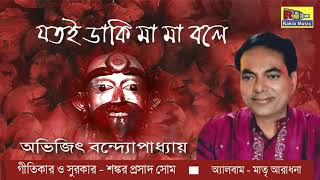 jotoi-daki-maa-maa-bole-devotional-mp3-songs-shyama-sangeet-sms-enterprise