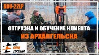 Обучение клиентов из Архангельска. Малогабаритная буровая установка GBU-22LP от Бурспецтехники