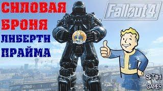 Fallout 4 Силовая Броня Либерти Прайма