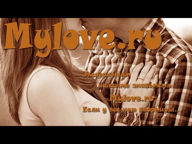 Эксперимент на сайте знакомств Mylove.ru