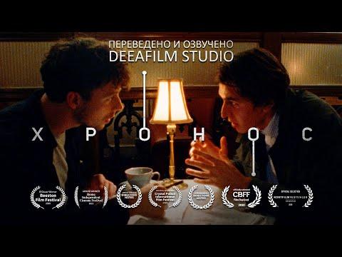 «ХРОНОС» | Научно-фантастическая короткометражка | Озвучка DeeaFilm