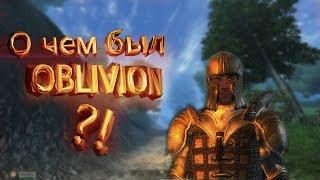 О чем был Обливион? часть 1
