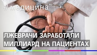Лжеврачи заработали миллиард рублей на несуществующих диагнозах