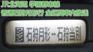 JR北海道学園都市線 普通石狩月形行/5435D 車内放送(石狩当別→石狩月形)