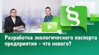 Разработка экологического паспорта предприятия - что нового?(, 2013-10-14T11:40:52.000Z)