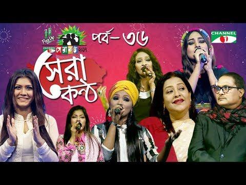 Shera Kontho 2017 | সেরা কণ্ঠ ২০১৭ | Episode 36 | SMS Round । Channel i TV