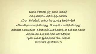 Kanne+Kalaimaane+Ilam+#168+ +Tamil+Karaoke+Tamil+Lyrics+by+Dharshan x264