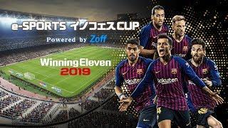 【ウイニングイレブン】e-SPORTS イノフェスCUP Powered by Zoff 予選大会