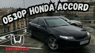 Обзор Honda Accord 2007. Японцы делают вещи!