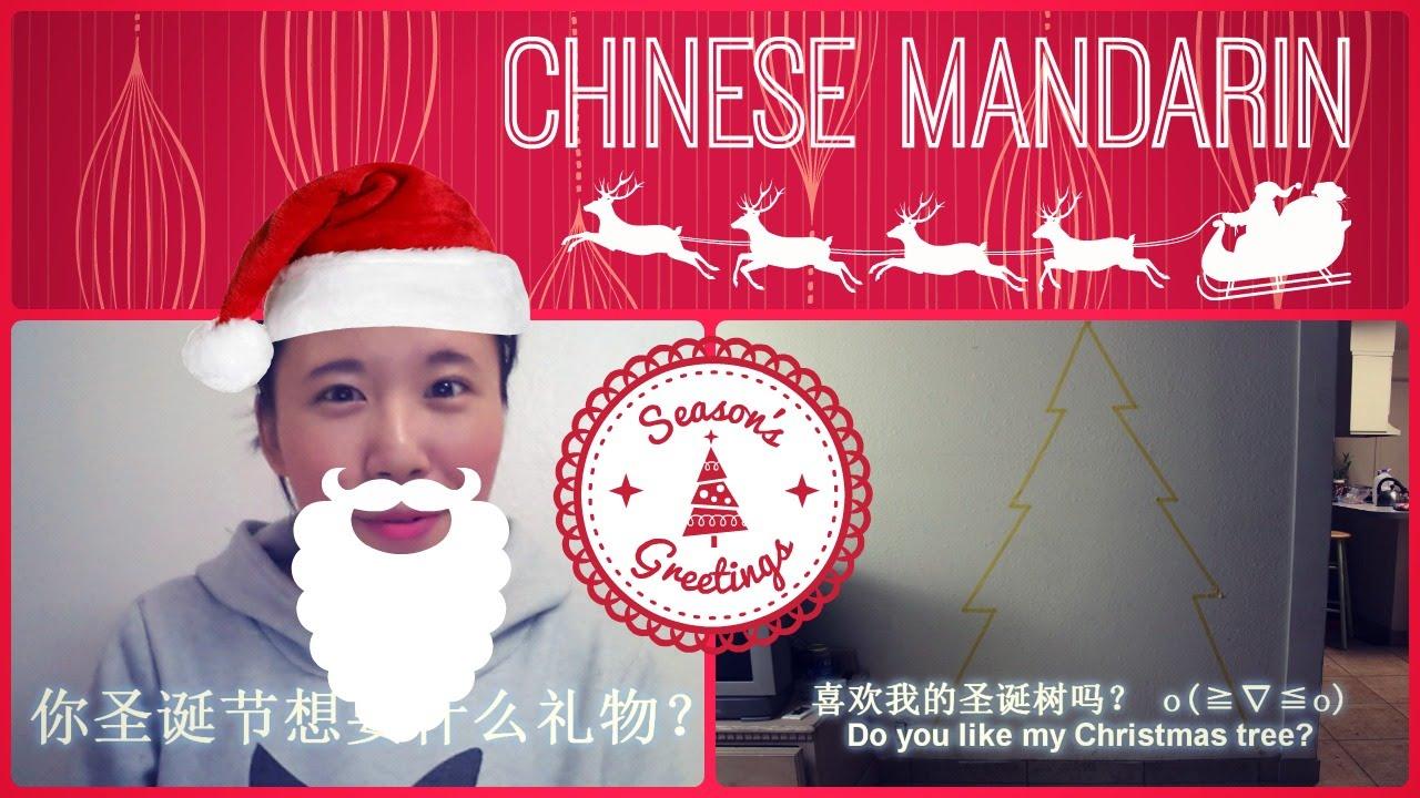 Merry Christmas Gift Cards Chinese Mandarin Beginner Video