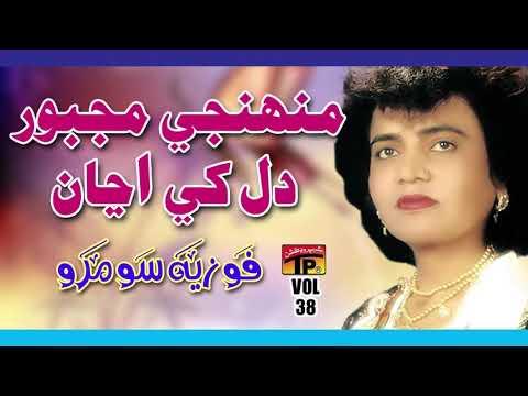 Muhinje Majboor Dil - Fozia Soomro - Sindhi Hits Old Song - Best Sindhi Song - TP Sindhi
