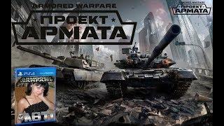 Armored Warfare: Проект Армата (PS4 PRO)